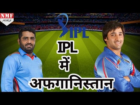 और ज्यादा बढ़ेगा IPL का रोमांच, first time Afghanistan के Cricketers करेंगे शिरकत