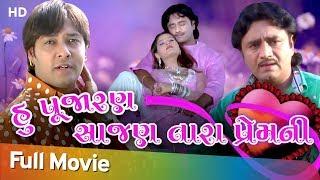 Hu Pujaran Sajan Tara Premni   Full Gujarati Movie (HD) Ishwar Smikar   Jannat Chauhan