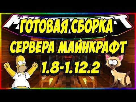 ГОТОВАЯ СБОРКА СЕРВЕРА МАЙНКРАФТ 1.8-1.12.2 СЛИВ|ЯНДЕКС ДИСК|КОНСОЛЬ|/grant