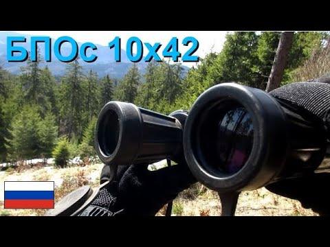 Baigish БПОc (BPO) 10x42 | Fernglas Dienstglas | Russian Binoculars |  бинокль | दूरबीन