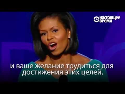 Речи Мелании Трамп и Мишель Обамы: найди отличия