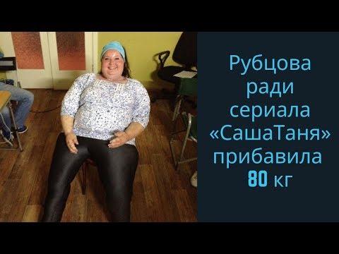 Рубцова ради сериала «СашаТаня» «прибавила» 80 кг