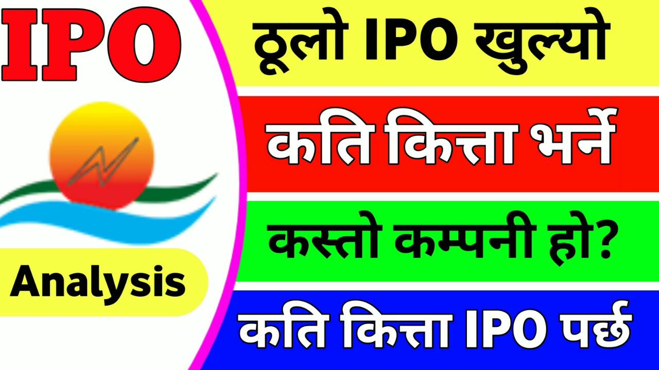 Download IPO खुुल्याे कति कित्ता भर्ने हेर्नुस् | ipo share market | ipo share |  samling power company ipo