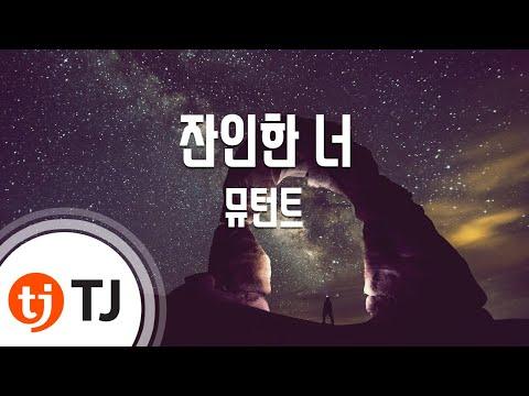 You're Cruel 잔인한너_Mutant 뮤턴트_TJ노래방 (Karaoke/lyrics/romanization/KOREAN)