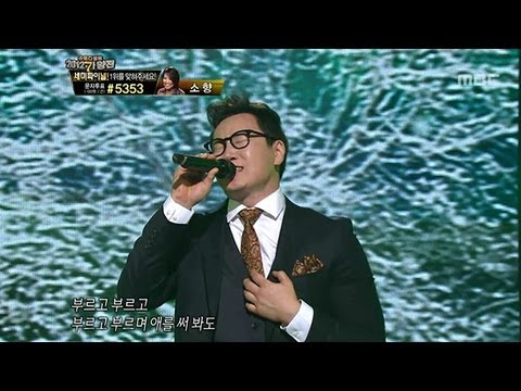 #11, The One - Someday, 더원 - 썸데이, I Am a Singer2 2
