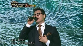 #11, The One - Someday, 더원 - 썸데이, I Am a Singer2 20121223