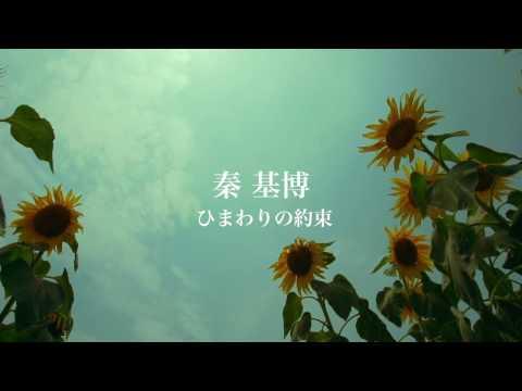 秦 基博 / ひまわりの約束(Short Ver.)