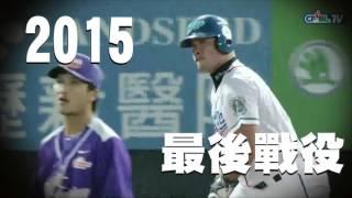 2015中華職棒總冠軍賽CF