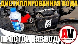 РАЗВОД МАГАЗИНОВ на дистиллированную воду - УБЕЙ СВОЙ АКБ!