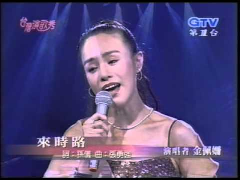 金佩姍演唱:中視連續劇主題曲~來時路~