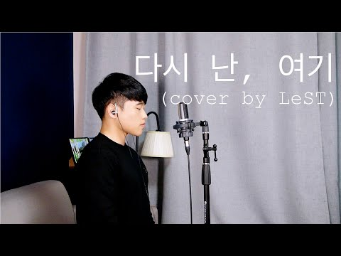 백예린 (Yerin Baek) - 다시 난, 여기 (Here I Am Again) (Cover By LeST)