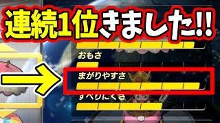【マリオカート8デラックス】やっぱり「まがりやすさ」が一番重要なんですよ!【実況プレイ】