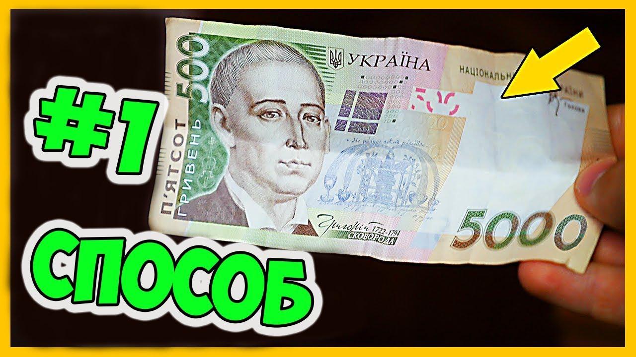 Як Заробити Гроші в Інтернеті без Вкладень в Україні - YouTube 01ec8e8358ecc