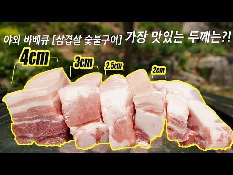야외 바베큐 [삼겹살 숯불구이] 가장 맛있는 두께는!??? 비법 숙성까지 공개!!