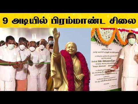 அம்மாவின் நினைவு இல்லம் - சிலையை திறந்து வைத்த முதல்வர்!   TN Govt   Edappadi Palaniswami