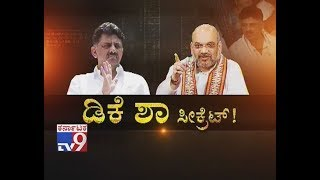 `DK Sha Secret`: Did Amit Shah Tried To Rope DK Shivakumar To BJP?
