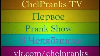 15 Декабря 2015 года - Открытие первого Prank-SHOW в Челябинске.