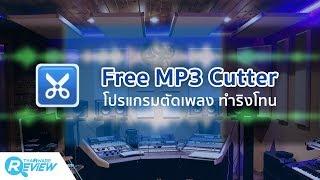 สอนวิธีใช้งาน โปรแกรม MP3 Cutter Free โปรแกรมตัดเพลง ทำริงโทน อย่างละเอียด