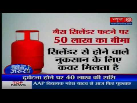 Do you know your LPG cylinder has insurance worth 40 lakhs? |