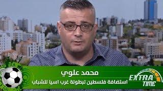 محمد علوي - استضافة فلسطين لبطولة غرب اسيا للشباب
