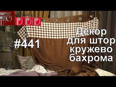 #441. Декор для штор: пришиваем кружево и бахрому