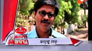 25 Minute 50 Khabar 18 March 2016