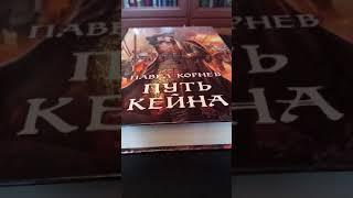 Обзор книги Павла Корнева