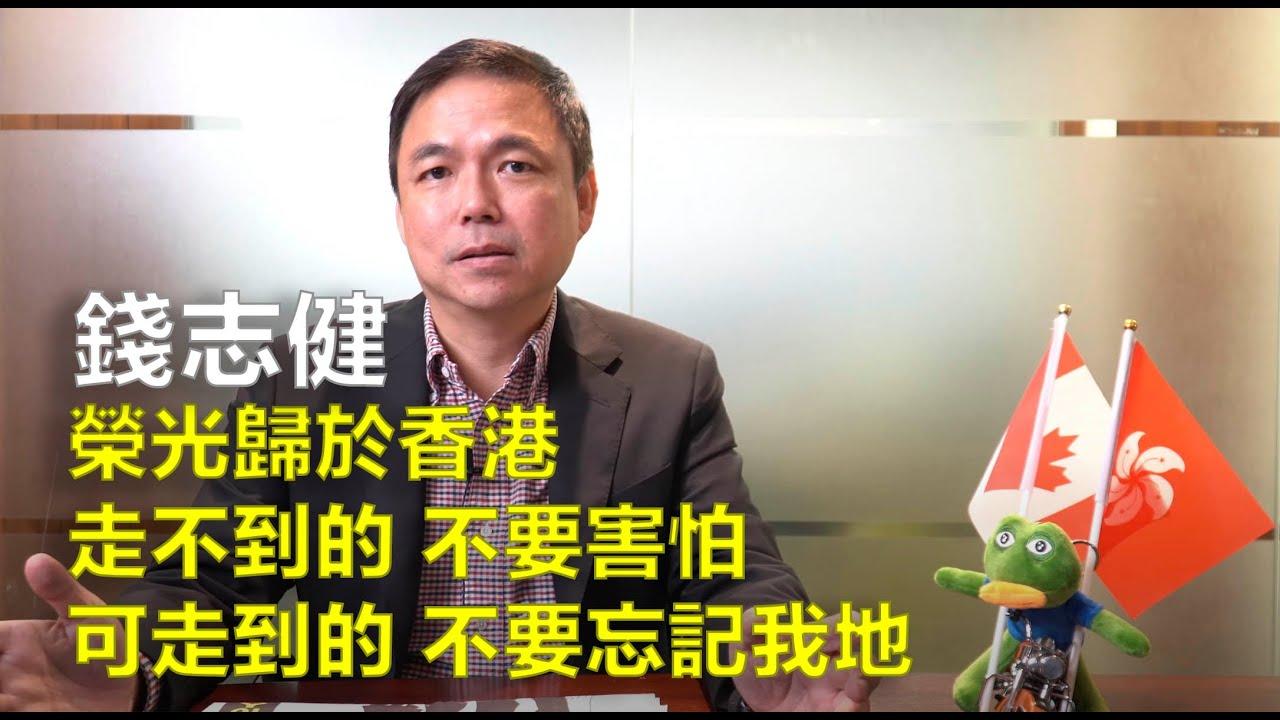 願榮光歸於香港:走不到的 不要害怕  可走到的 不要忘記我地 |錢志健