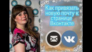 как поменять почту на купленной странице Вконтакте!