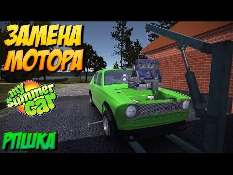 Скачать Моды На My Summer Car С Автоматической Установкой - фото 5