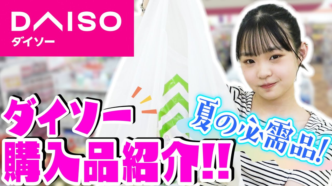 【ダイソー】かわいすぎ!この夏使いたいグッズの購入品紹介!