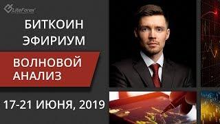 Криптовалюта: волновой анализ bitcoin, ethereum на неделю 17 - 21 июня, 2019. Спикер Роман Онегин