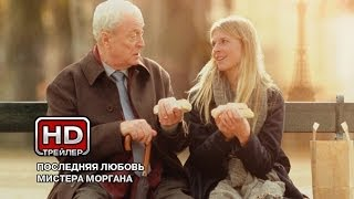 Последняя любовь мистера Моргана - Русский трейлер