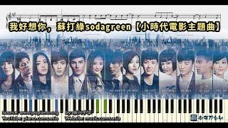 我好想你, 蘇打綠sodagreen - 小時代電影主題曲 (鋼琴教學) Synthesia 琴譜