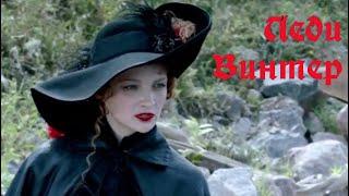 """Леди Винтер (Миледи) ⚡ Фрагмент 3 из сериала С.Жигунова """"Три мушкетера"""" 2013 (HD)"""