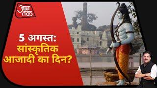 क्या 5 अगस्त सांस्कृतिक आजादी का दिन है ? देखिए Dangal With Rohit Sardana