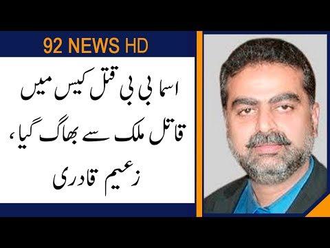 Zaeem Qadri respond to Sadaqat Ali Abbasi on Asma bibi case   92NewsHD