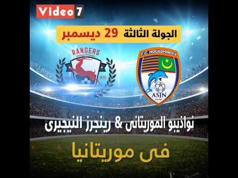 شاهد دقيقة.. مواعيد مباريات المصرى البورسعيدى وبيراميدز فى الكونفدرالية  - 09:59-2019 / 11 / 13