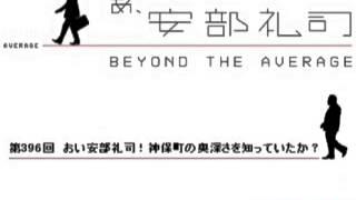 第396回 あ、安部礼司 ~BEYOND THE AVERAGE~ 2013年11月10日