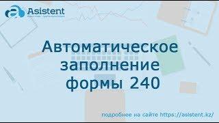 Автоматическое заполнение форма 240. asistent.kz