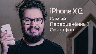 Обзор iPhone XR после двух месяцев использования