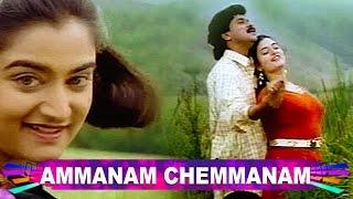 Malayalam Movie Mayaponman Song | 'chemmaanam...'