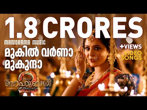 Mukil Varna Mukunda | Video Song | Bahubali 2 - The Conclusion | Manorama Music
