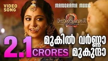 Mukil Varna Mukunda | Video Song | Bahubali 2 The Conclusion | Prabhas | MM Keeravani | Swetha Mohan