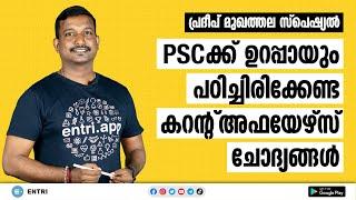 ഈ കറന്റ് അഫയേഴ്സ് ഉറപ്പായും പഠിക്കൂ: പ്രദീപ് മുഖത്തല | Important Current Affairs for Kerala PSC Exam