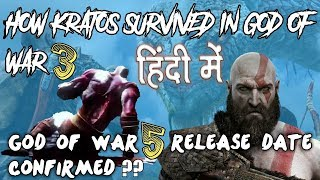 How Kratos Alive in God Of War 4 ? When GOW 5 Will Release ?   What We Can Expect from God Of War 5
