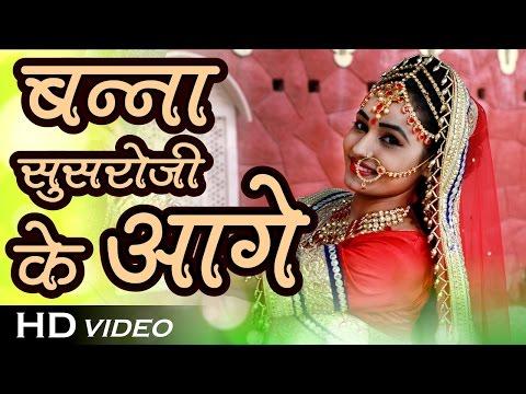 Twinkle Vaishnav Vivah Geet 2017 | Banna Susroji Ke Aage | Kamlesh, Fancy Kumawat | Banna Banni Song