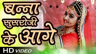 Twinkle Vaishnav Vivah Geet 2020 | Banna Susroji Ke Aage | Kamlesh, Fancy Kumawat | Banna Banni Song
