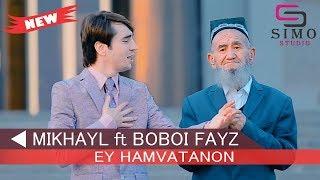 Mikhayl ft Boboi Fayz - Ey Hamvatanon (2019)   Михайл ft Бобои Файз - Эй Хамватанон (2019)