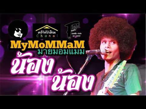เพลง น้องๆ-วงมายมอมแมม-MyMoMMaM-ต้นฉบับกินรี